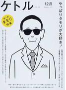 ケトル VOL.16(2013December) 特集:やっぱりタモリが大好き!