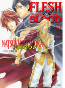 FLESH & BLOOD2(キャラ文庫)
