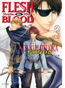 FLESH & BLOOD3(キャラ文庫)