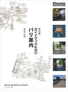 改訂版 ガイドブックにないパリ案内(フィガロブックス)