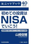 初めての投資はNISAでいこう! 金融機関が絶対に教えてくれない本当の活用術(カドカワ・ミニッツブック)