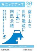 富士山を世界遺産に「した」国民会議 富嶽三十六(冊)プロジェクト02(カドカワ・ミニッツブック)