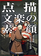 点描 文楽の素顔(読売ebooks)