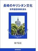 長崎のキリシタン文化 世界遺産候補を巡る(読売デジタル新書)