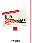 私の英語勉強法8(読売ebooks)