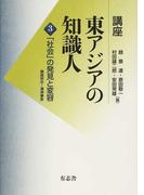 講座東アジアの知識人 第3巻 「社会」の発見と変容