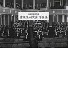 貴族院・研究会写真集 尚友倶楽部所蔵