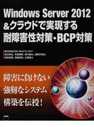Windows Server 2012&クラウドで実現する耐障害性対策・BCP対策