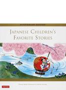 英語で読む日本のむかし話 60周年特装版