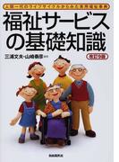 福祉サービスの基礎知識 人間一代のライフサイクルからみた実用福祉事典 2014改訂9版