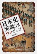 日本史「常識」はウソだらけ