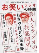 お笑いラジオの時間 正 おぎやはぎ/オードリー/山里亮太/ダイノジ大谷ほか