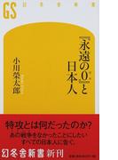 『永遠の0』と日本人 (幻冬舎新書)(幻冬舎新書)