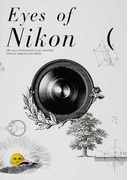 Eyes of Nikon ART meets TECHNOLOGY makes HISTORY SPECIAL NIKKOR LENS BOOK
