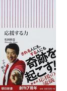 応援する力 (朝日新書)(朝日新書)