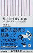 数学的決断の技術 やさしい確率で「たった一つ」の正解を導く方法 (朝日新書)(朝日新書)