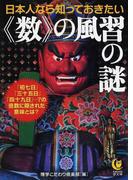 日本人なら知っておきたい《数》の風習の謎 「初七日」「三十五日」「四十九日」…7の倍数に隠された意味とは? (KAWADE夢文庫)(KAWADE夢文庫)