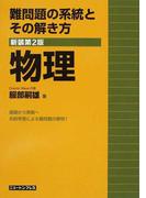 難問題の系統とその解き方物理 新装第2版