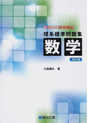 理系標準問題集数学 改訂版 (駿台受験シリーズ)