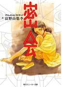 密会 アムロとララァ(角川スニーカー文庫)