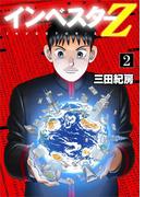 【期間限定価格】インベスターZ(2)