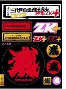 子ども用三代目魚武濱田成夫詩集ZK+(G.B.三代目魚武濱田成夫シリーズ)