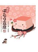 本日もはんなり豆腐