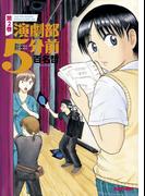 演劇部5分前 2巻(HARTA COMIX)