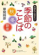 おぼえておきたい季節のことば〈秋・冬・新年〉(角川俳句ライブラリー)