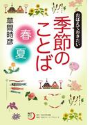 おぼえておきたい季節のことば〈春・夏〉(角川俳句ライブラリー)