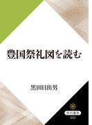 豊国祭礼図を読む(角川選書)