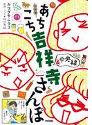 あちこち 吉祥寺&中央線 さんぽ(中経☆コミックス)