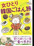 【期間限定価格】女ひとり 韓国ごはん旅(中経☆コミックス)