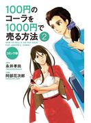 コミック版 100円のコーラを1000円で売る方法2(中経☆コミックス)