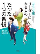 【期間限定価格】コミック版 リーダーになる人のたった1つの習慣(中経☆コミックス)