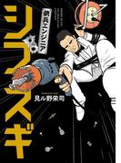 傭兵エンジニア シブスギ(中経☆コミックス)