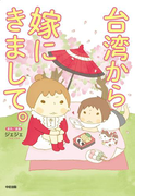 台湾から嫁にきまして。(中経☆コミックス)