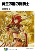 黄金の鹿の闘騎士(富士見ファンタジア文庫)