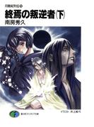 月蝕紀列伝10 終焉の叛逆者(下)(富士見ファンタジア文庫)