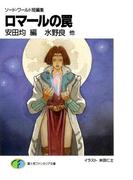 ソード・ワールド短編集 ロマールの罠(富士見ファンタジア文庫)