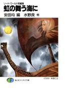 ソード・ワールド短編集 虹の舞う海に(富士見ファンタジア文庫)