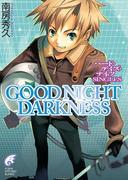 ハード・デイズ・ナイツ SINGLES GOOD NIGHT DARKNESS(富士見ファンタジア文庫)