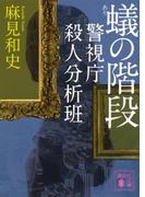 蟻の階段 警視庁殺人分析班(講談社文庫)