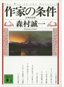 作家の条件<文庫決定版>(講談社文庫)