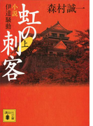 【期間限定価格】虹の刺客(上) 小説・伊達騒動(講談社文庫)