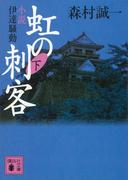 虹の刺客(下) 小説・伊達騒動(講談社文庫)