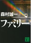 ファミリー(講談社文庫)