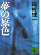 夢の原色(講談社文庫)