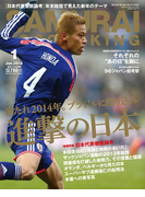 SAMURAI SOCCER KING 016 Jan.2014