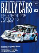 RALLY CARS Vol.3(サンエイムック)